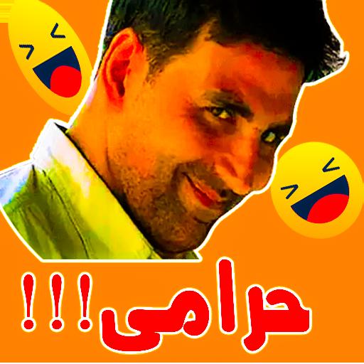 Urdu Stickers For Whatsapp Funny Stickers 2021 Apk Apk Apps Org