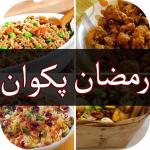 Ramadan Recipes in Urdu - رمضان پکوان Apk