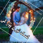 Romantic Urdu Novel 2021 Apk